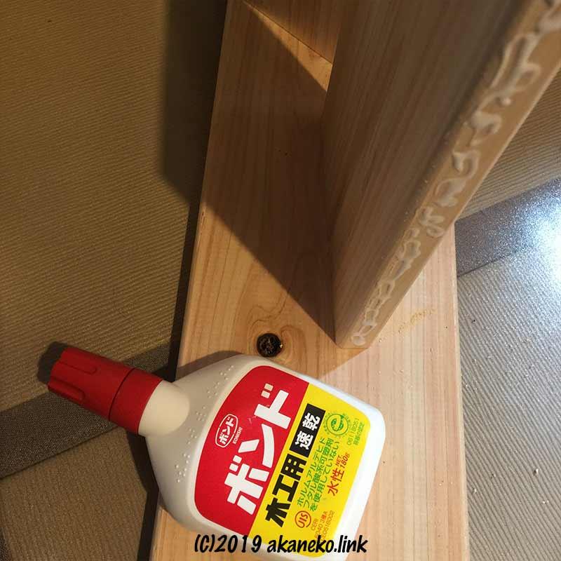 コニシの木工用速攻ボンドで固定