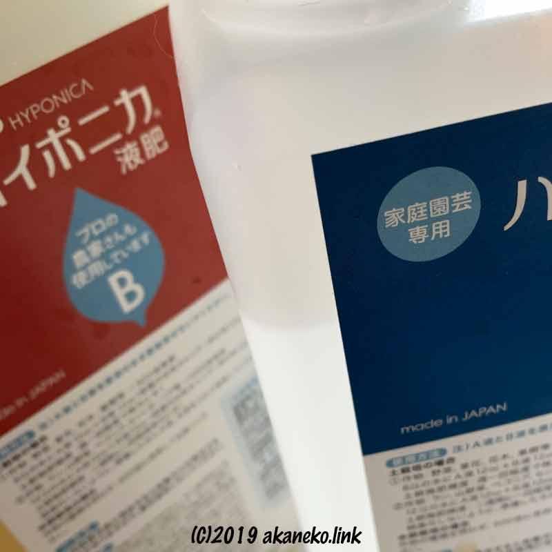 ハイポニカ液肥A液、B液の容器