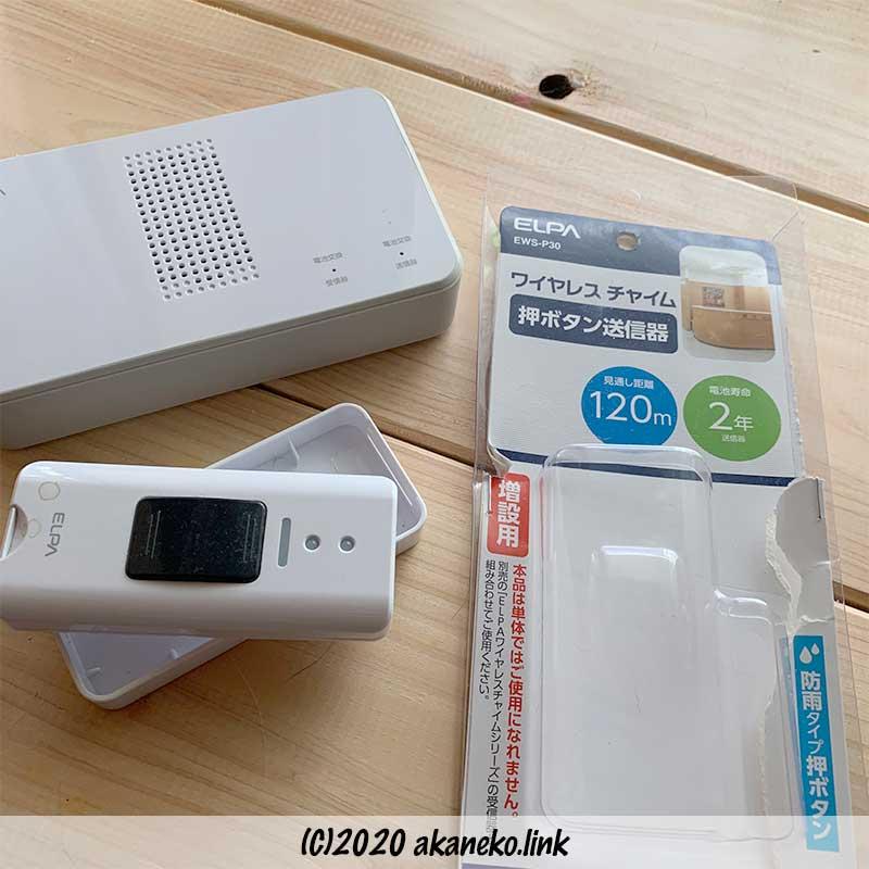 ELPAのワイヤレスチャイム押ボタン送信機を追加購入